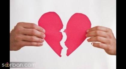 کدام رابطه ها ارزش بازگشت و بخشش ندارند؟