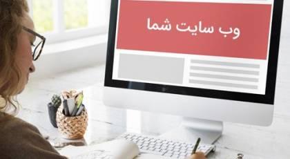 طراحی وب سایت خدمات عروسی