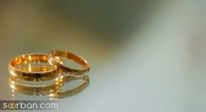 احکام و شرایط عقد (ازدواج) دائم