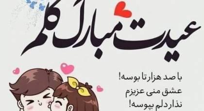 تبریک عید نوروز به عشقم