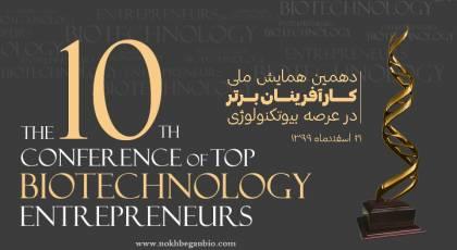 دهمین همایش کارآفرینان برتر بیوتکنولوژی کشور با حضور برترین مدیران شرکتهای این عرصه