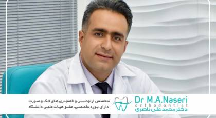 ارتودنسی چند دندان چگونه انجام می شود؟