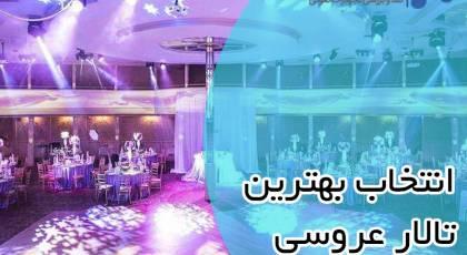 انتخاب بهترین تالار عروسی