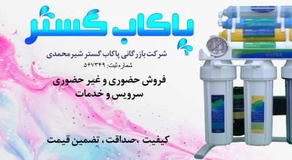 مزایا و معایب استفاده از دستگاه تصفیه آب چیست ؟